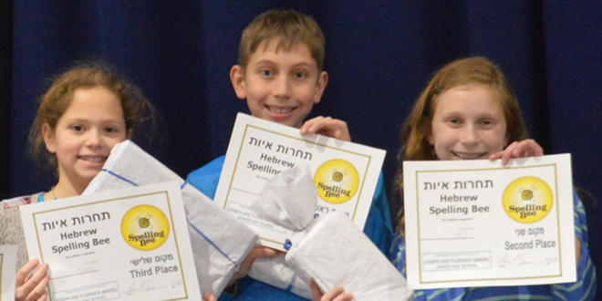 Mandel JDS Holds Hebrew Spelling Bee
