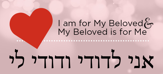 Elul: the Month of Love