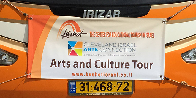 Arts & Culture Mission to Israel